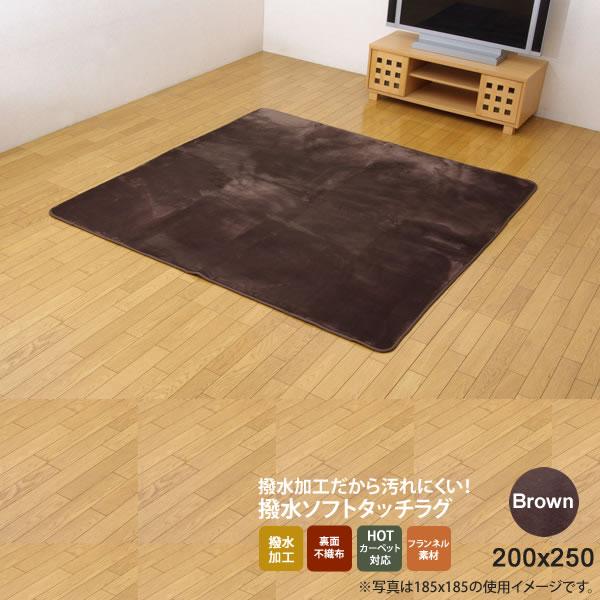 ブラウン(brown) 200×250 ★ 水分をはじく 撥水加工カーペット 送料無料