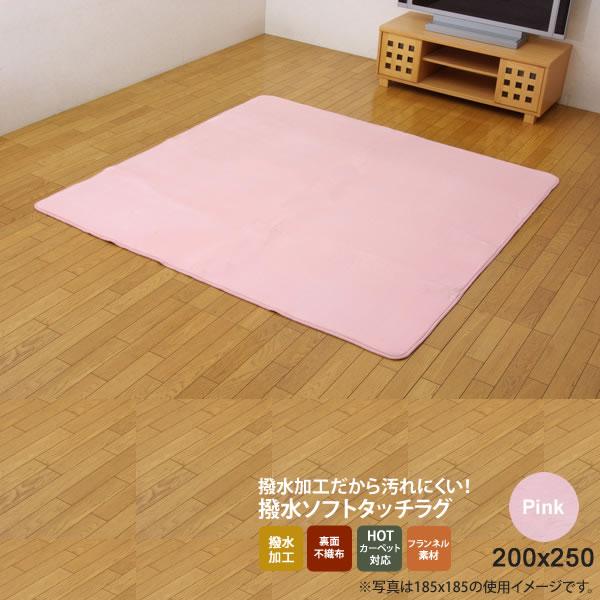 ピンク(pink) 200×250 ★ 水分をはじく 撥水加工カーペット 送料無料