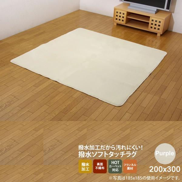 アイボリー(ivory) 200×300 ★ 水分をはじく 撥水加工カーペット 送料無料