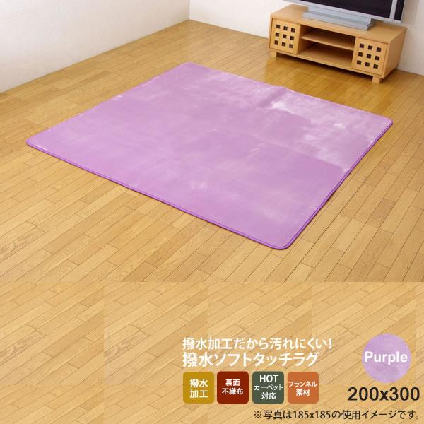 パープル(purple) 200×300 ★ 水分をはじく 撥水加工カーペット 送料無料