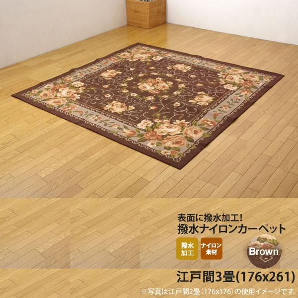 ブラウン(brown) 176×261 ★ ナイロン 花柄 簡易カーペット 江戸間3畳 送料無料