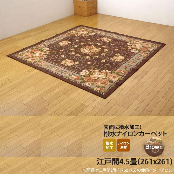 ブラウン(brown) 261×261 ★ ナイロン 花柄 簡易カーペット 江戸間4.5畳 送料無料
