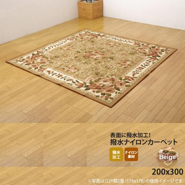 ベージュ(beige) 200×300 ★ ナイロン 花柄 簡易カーペット 送料無料