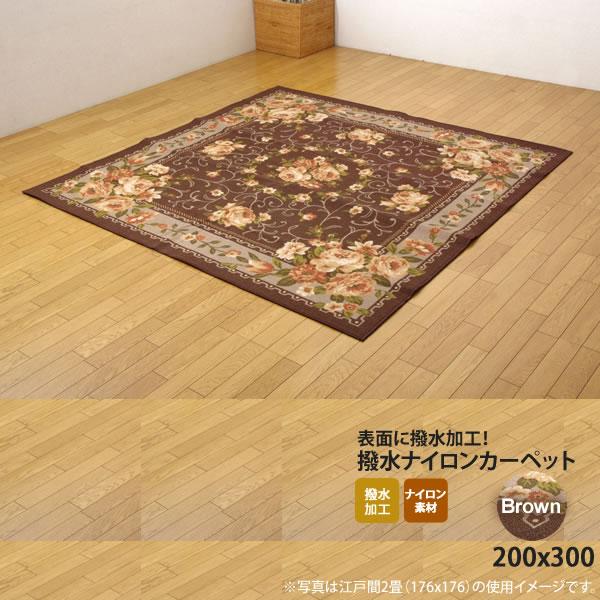 ブラウン(brown) 200×300 ★ ナイロン 花柄 簡易カーペット 送料無料