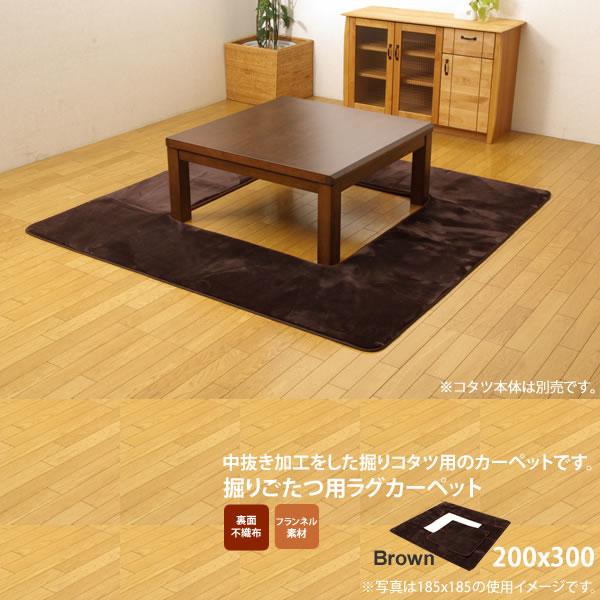 ブラウン(brown) 200×300 ★ 堀りごたつ ラグ カーペット 4畳 無地 くり抜き部 ホットカーペット対応 送料無料