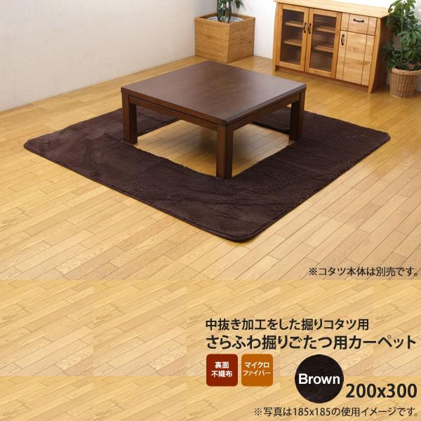 ブラウン(brown) 200×300 ★ 堀りごたつ ラグ カーペット 4畳 無地 くり抜き部90×150cm ホットカーペット対応 送料無料