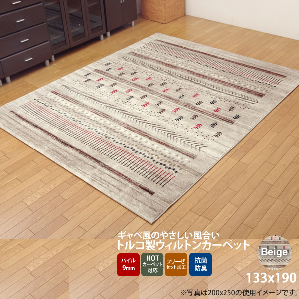 ベージュ(beige) 133×190 ★ トルコ製 ウィルトン織り カーペット 送料無料