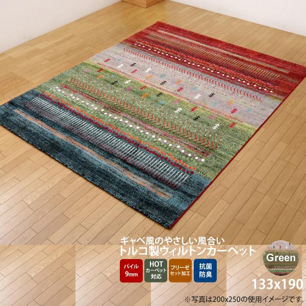 グリーン(緑) 133×190 ★ トルコ製 ウィルトン織り カーペット 送料無料