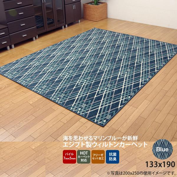 ブルー(blue) 133×190 ★ エジプト製 ウィルトン織り カーペット 送料無料