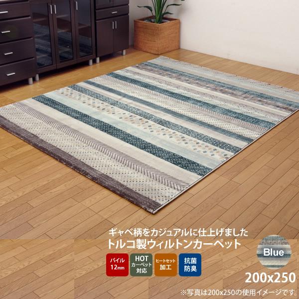ブルー(blue) 200×250 ★ トルコ製 ウィルトン織り カーペット 送料無料
