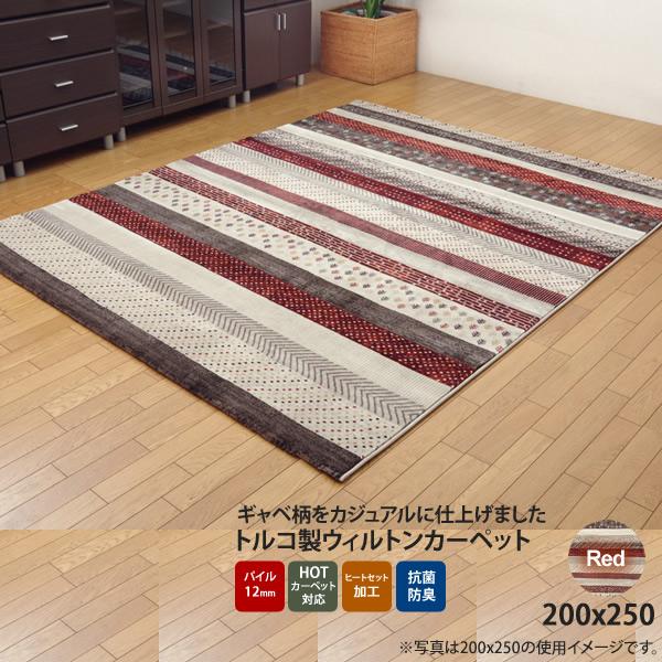 レッド(red) 200×250 ★ トルコ製 ウィルトン織り カーペット 送料無料