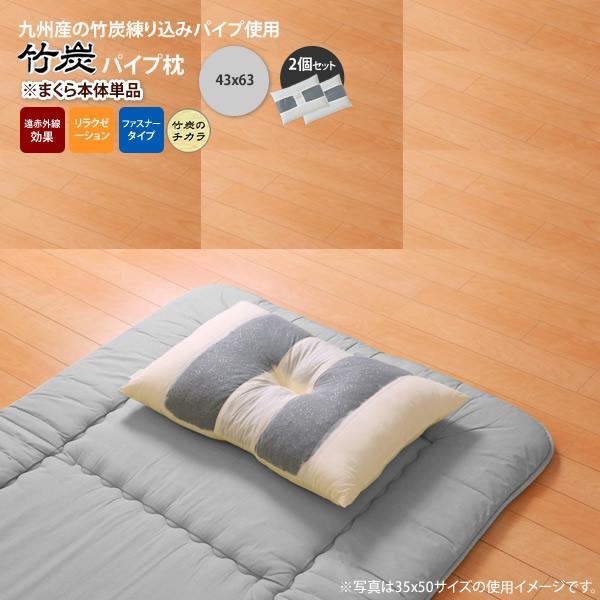アイボリー(ivory) 43×63cm 2P リバーシブルタイプ : 枕 2個組 ピロー 国産竹炭パイプ入り