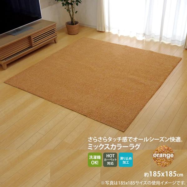 オレンジ(orange) :185×185cm ★ラグ カーペット 2畳 洗える タフト風 裏:すべりにくい加工 (ホットカーペット対応)