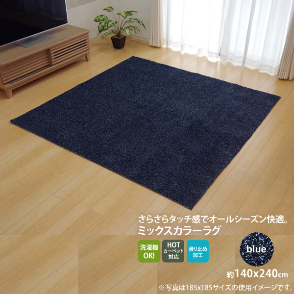 ブルー(blue) :140×240cm ★ラグ カーペット 2畳 洗える タフト風 裏:すべりにくい加工 (ホットカーペット対応)