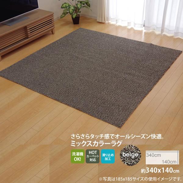 ベージュ(beige) :140×340cm ★ラグ カーペット 3畳 洗える タフト風 裏:すべりにくい加工 (ホットカーペット対応)