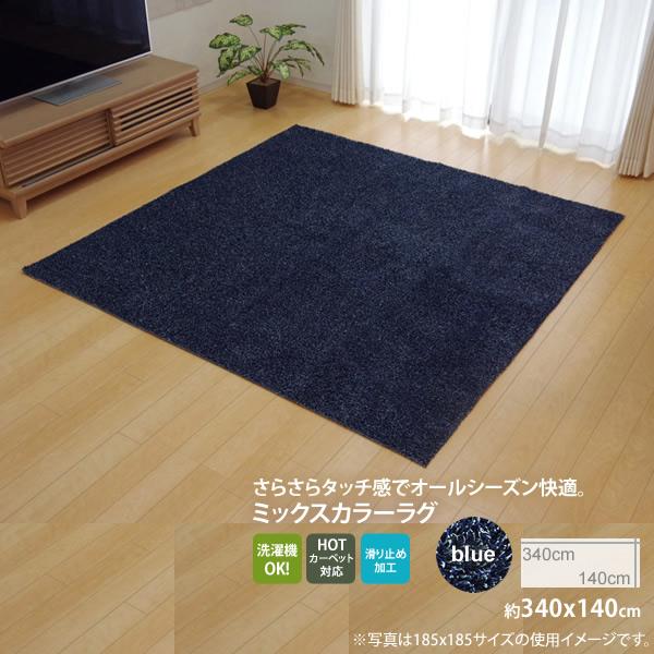 ブルー(blue) :140×340cm ★ラグ カーペット 3畳 洗える タフト風 裏:すべりにくい加工 (ホットカーペット対応)