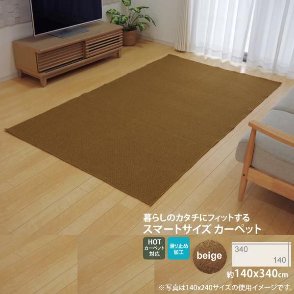 ベージュ(beige) :140×340cm ★ラグ カーペット 3畳 裏:すべりにくい加工 (ホットカーペット対応)
