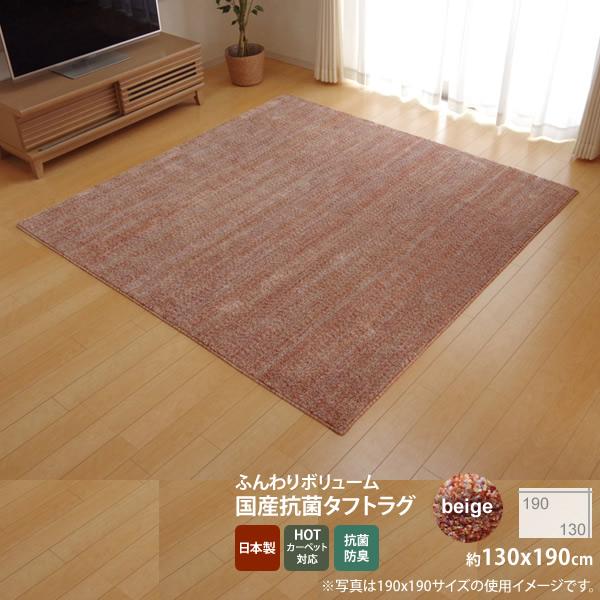 ベージュ(beige) :130×190cm ★ラグ カーペット 1.5畳 抗菌 防臭 防ダニ タフト 国産 ミックスカラー