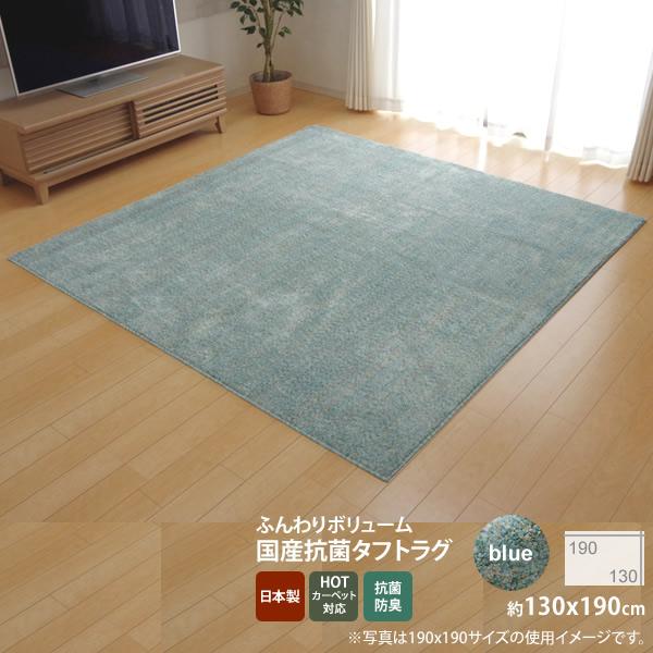 ブルー(blue) :130×190cm ★ラグ カーペット 1.5畳 抗菌 防臭 防ダニ タフト 国産 ミックスカラー