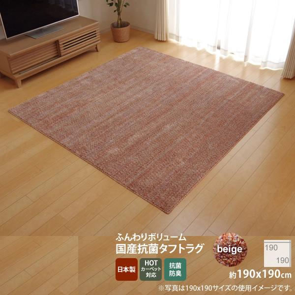 ベージュ(beige) :190×190cm ★ラグ カーペット 2畳 抗菌 防臭 防ダニ タフト 国産 ミックスカラー