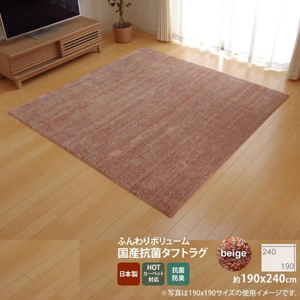 ベージュ(beige) :190×240cm ★ラグ カーペット 3畳 抗菌 防臭 防ダニ タフト 国産 ミックスカラー
