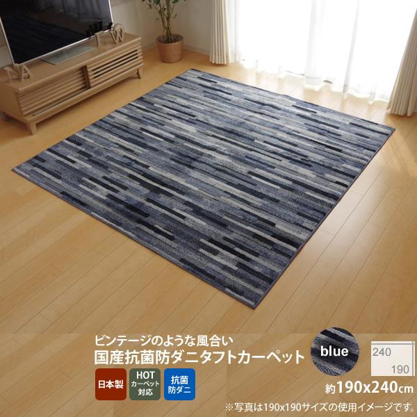 ブルー(blue) :190×240cm ★ラグ カーペット 3畳 抗菌 防臭 防ダニ タフト 国産