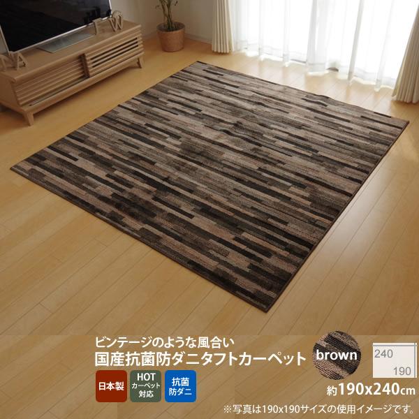 ブラウン(brown) :190×240cm ★ラグ カーペット 3畳 抗菌 防臭 防ダニ タフト 国産