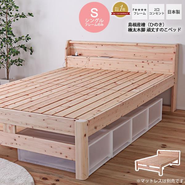 【スーパーセールでポイント最大44倍】シングル:フレームのみ 島根産檜(ひのき)極太木脚 頑丈すのこベッド (ナチュラル) ベッドフレーム 木製 檜 ヒノキ 桧 天然木 すのこ スノコ コンセント付 日本製