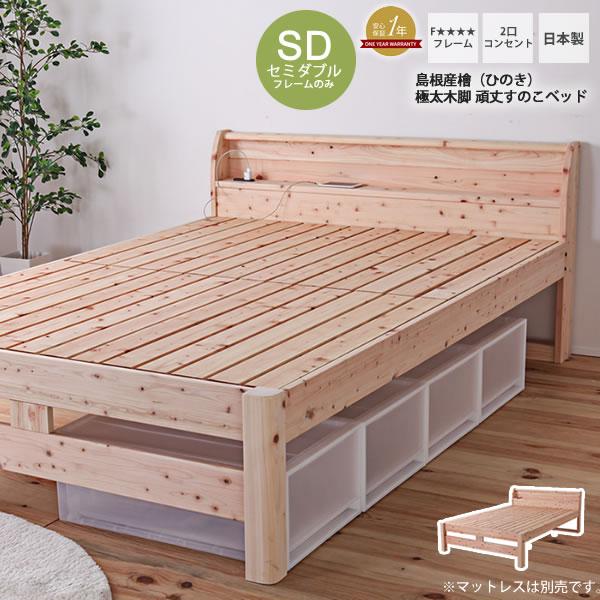 セミダブル:フレームのみ 島根産檜(ひのき)極太木脚 頑丈すのこベッド (ナチュラル) ベッドフレーム 木製 檜 ヒノキ 桧 天然木 すのこ スノコ コンセント付 日本製