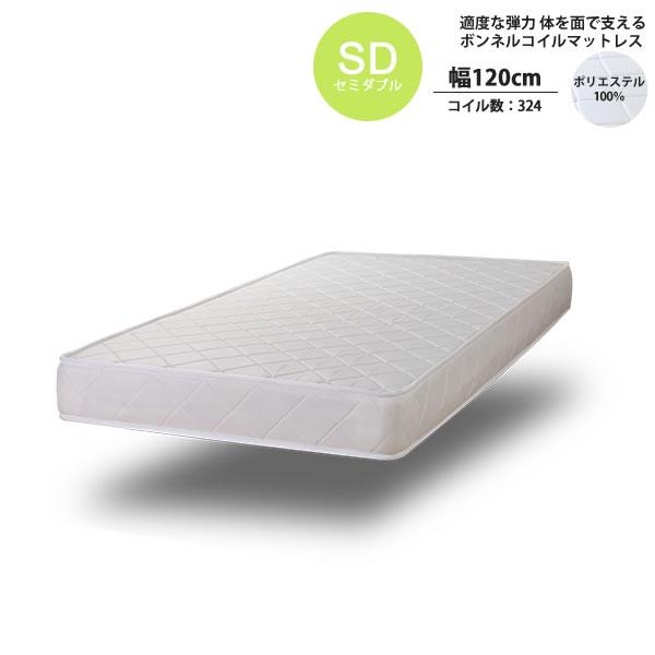 セミダブル 適度な弾力 体を面で支えるボンネルコイルマットレス【chrmat】 ホワイト(white) ベッド用 会員 快適 寝心地 清潔 安眠 弾力 オールシーズン