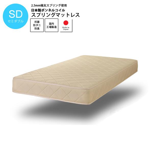 セミダブル : 2.5mm極太スプリング使用 日本製ボンネルコイルスプリングマットレス【gkbmat】 アイボリー(ivory) ボンネルマットレス ベッド 寝具 新生活