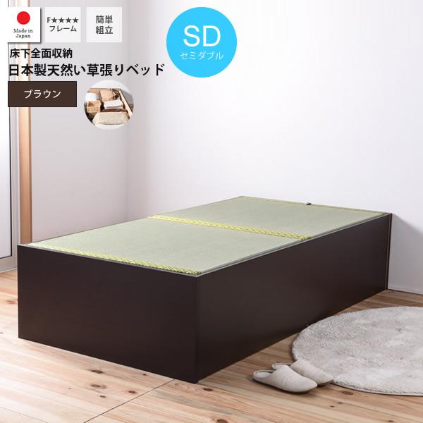 セミダブル:ブラウン : 日本製天然い草張りベッド 床下全面収納【dsnttmbed】 ブラウン(brown) (和風) F4スター 安心 抗菌 リラックス 長物収納 桐すのこ