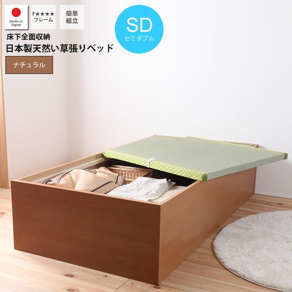 セミダブル:ナチュラル : 日本製天然い草張りベッド 床下全面収納【dsnttmbed】 ブラウン(brown) (和風) F4スター 安心 抗菌 リラックス 長物収納 桐すのこ