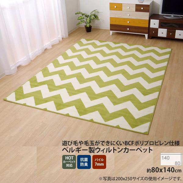 幾何柄 :80×140cm ★ ベルギー製 輸入ラグ ウィルトン織りカーペット マット