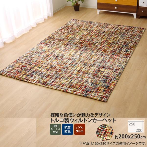 幾何柄 :200×250cm ★ トルコ製 輸入ラグ ウィルトン織りカーペット