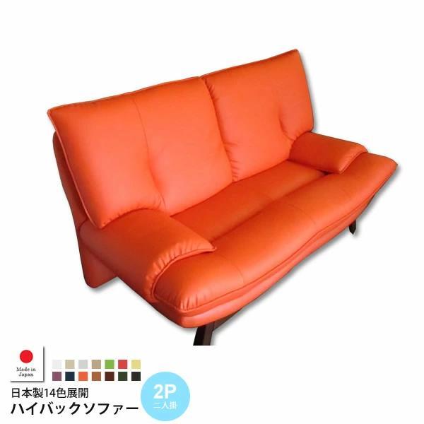 2人掛 : 日本製14色展開ハイバックソファー【fariest】 (アーバン) ニ人掛け 2P ラブソファ ダブル いす チェア 椅子 リラックス アームチェア