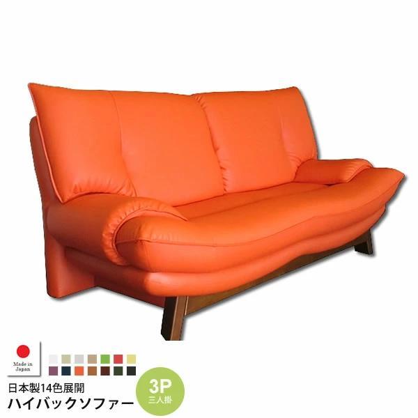 3人掛 : 日本製14色展開ハイバックソファー【fariest】 (アーバン) 三人掛け 3P トリプル ワイド いす チェア 椅子 リラックス アームチェア