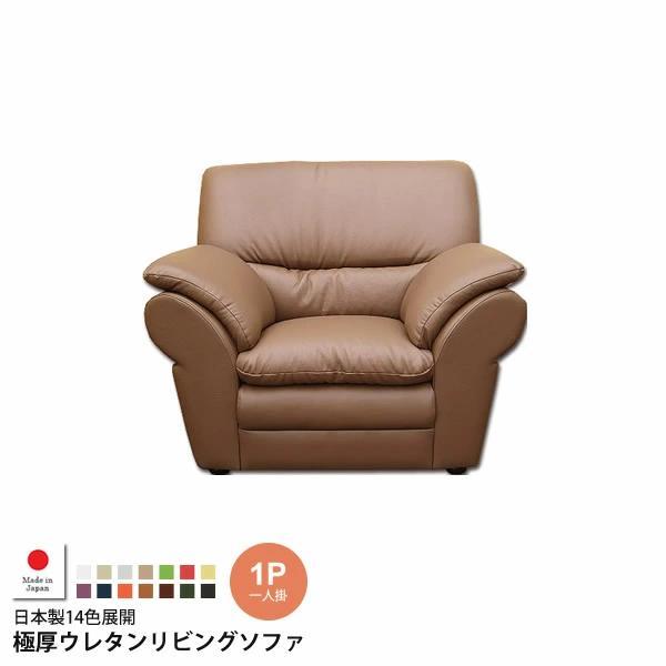 1人掛け : 日本製14色展開極厚ウレタンリビングソファ【sephiro】 (アーバン) 一人掛け 1P シングル いす チェア 椅子 リラックス アームチェア