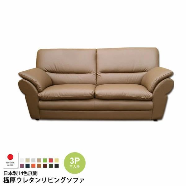 3人掛け : 日本製14色展開極厚ウレタンリビングソファ【sephiro】 (アーバン) 三人掛け 3P トリプル ワイド いす チェア 椅子 リラックス アームチェア
