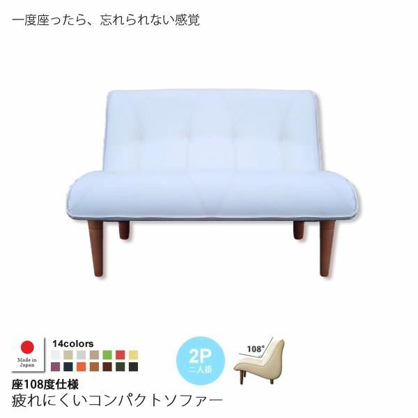 2人掛け : 座108度仕様 疲れにくいコンパクトソファー日本製14色展開【transe】 (アーバン) ニ人掛け 2P ラブソファ ダブル いす チェア 椅子 リラックス