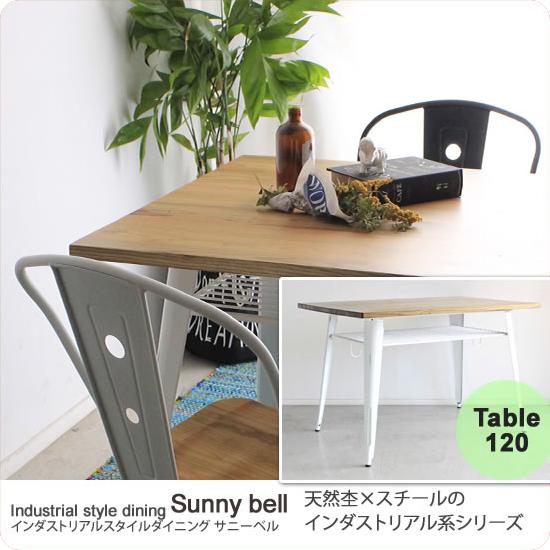 ホワイト(white) :テーブル120 インダストリアルスタイルダイニング★サニーベル 送料無料