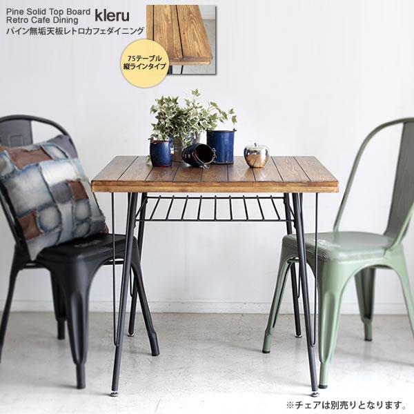 ブラウン(brown) :テーブル75 天板:横ライン パイン無垢天板レトロカフェダイニング★クレル 送料無料