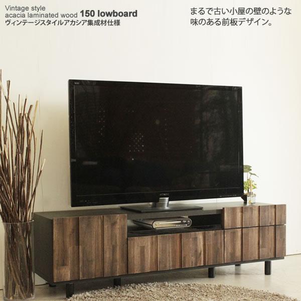 ブラウン(brown) :150ローボード ヴィンテージスタイルアカシア集成材仕様 送料無料 完成品