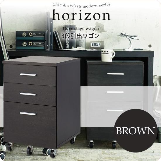 3段引出ワゴン ブラウン(brown) :シック&スタイリッシュモダンシリーズhorizon(オリゾン)★ 送料無料