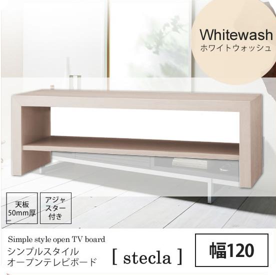 ホワイトウォッシュ:幅120 : シンプルスタイルオープンテレビボード【stecla】 ホワイト(white) テレビ台 TV台 テレビラック TVラック ローボード