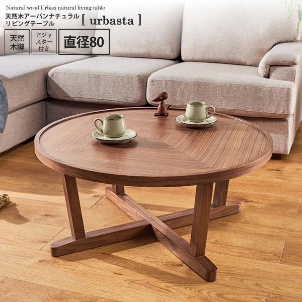 【激安】 直径80 : (ナチュラル) 天然木アーバンナチュラル リビングテーブル【urbasta】 ブラウン(brown) 直径80 (ナチュラル) センターテーブル 丸型 コーヒー 円型 円卓 丸型 サークル, 浮世絵のアダチ版画:dd5300a6 --- eigasokuhou.xyz