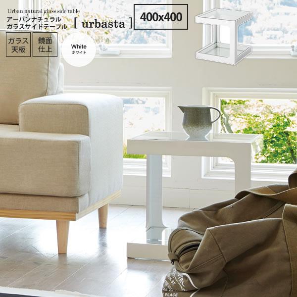 ホワイト(鏡面仕上):400x400 : アーバンナチュラル ガラスサイドテーブル【urbasta】 ホワイト(white) (アーバン) センターテーブル コーヒー