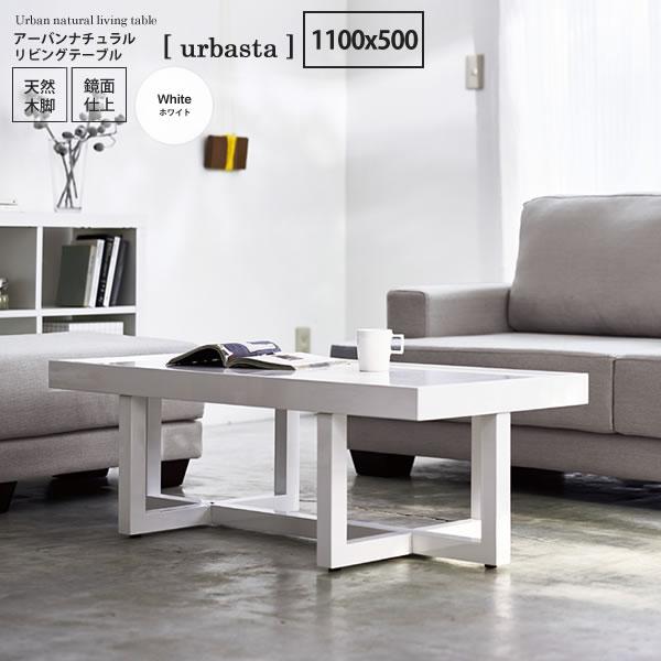 ホワイト(鏡面仕上):1100x500 : アーバンナチュラル リビングテーブル【urbasta】 ホワイト(white) (アーバン) センターテーブル コーヒーテーブル