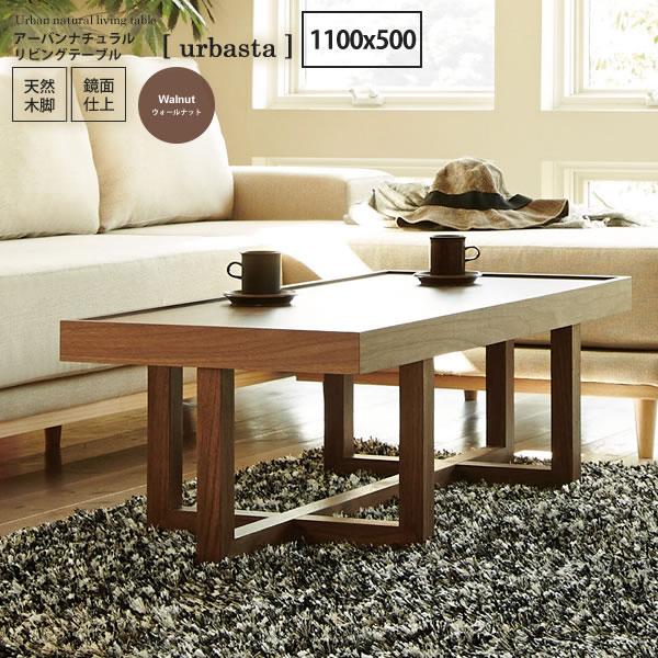 ウォールナット:1100x500 : アーバンナチュラル リビングテーブル【urbasta】 ブラウン(brown) (ナチュラル) センターテーブル コーヒーテーブル