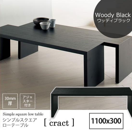 ブラック : シンプルスクエア ローテーブル【cract】 ウッディブラック(黒) センターテーブル コーヒー カフェ ロータイプ 座卓 長方形 木製